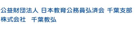 公益財団法人 日本教育公務員弘済会 千葉支部 株式会社千葉教弘