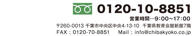 0120-10-8851 営業時間9:00~17:00