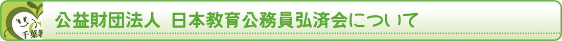 公益財団法人 日本教育公務員弘済会について