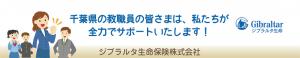千葉県の教職員の皆さまは、私たちが 全力でサポートいたします!