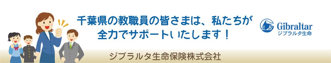千葉県の教職員の皆さまは、私たちが 全力でサポートいたします!ジブラルタ生命保険株式会社