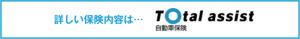 詳しい保険内容は・・・Total assist 自動車保険