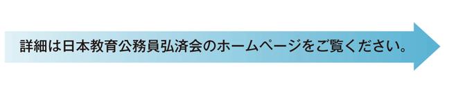 詳細は日本教育公務員弘済会のホームページをご覧ください。