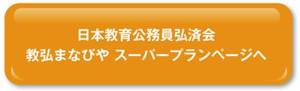 日本教育公務員弘済会 教弘まなびや スーパープランページへ