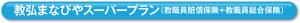 教弘まなびやスーパープラン(教職員賠償保険+教職員総合保険)