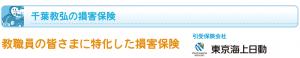 千葉教弘の損害保険 教職員の皆さまに特化した損害保険 引受保険会社・東京海上日動