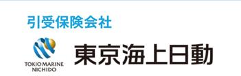 引受保険会社 東京海上日動