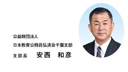 公益財団法人 日本教育公務員弘済会 千葉支部 支部長 安西 和彦