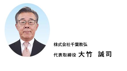 株式会社千葉教弘 代表取締役 大竹 誠司