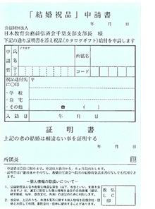 結婚祝品 申請書