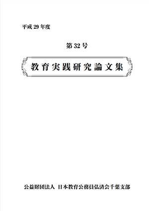過去の教育実践研究論文集