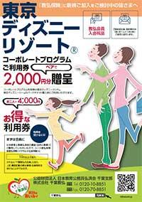東京ディズニーリゾートコーポレートプログラムご利用権