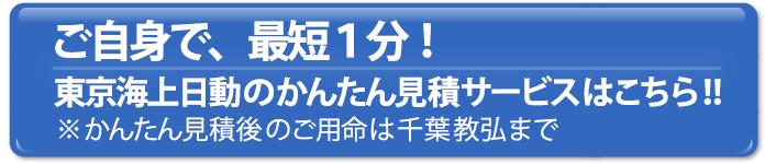東京海上日動のかんたん見積サービスはこちら