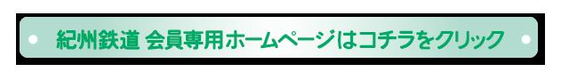 紀州鉄道 会員専用ホームページはコチラをクリック