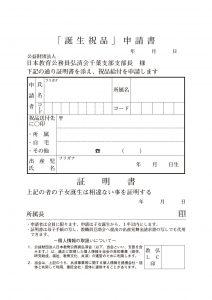 誕生祝品 申請書