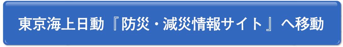 東京海上日動『防災・減災情報サイト』へ移動