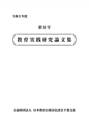 教育実践論文集 第35号