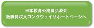 日本教育公務員弘済会 教職員収入ロングウェイサポートページへ